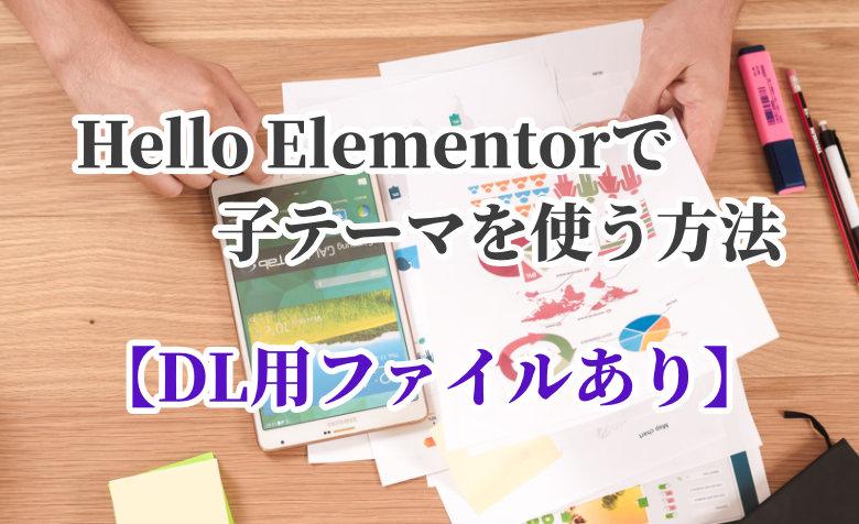 Hello Elementorで子テーマを使う方法【ダウンロード用ファイルあり】