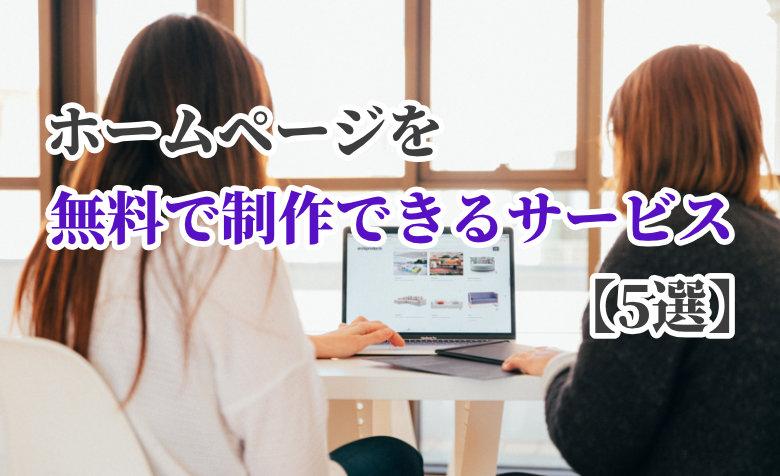 ホームページ・LP・通販サイトを無料で制作できるサービス【5選】