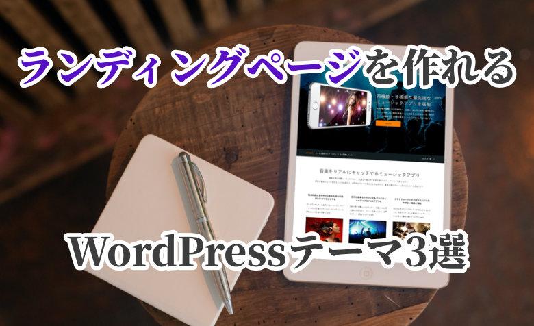 ランディングページ(LP)を作れるおすすめWordPressテーマ3選