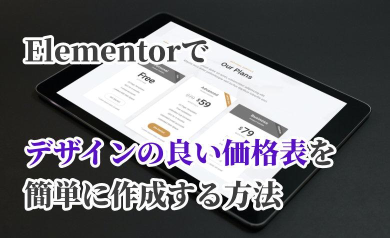 Elementorでデザインの良い価格表を簡単に作成する方法【WordPress】