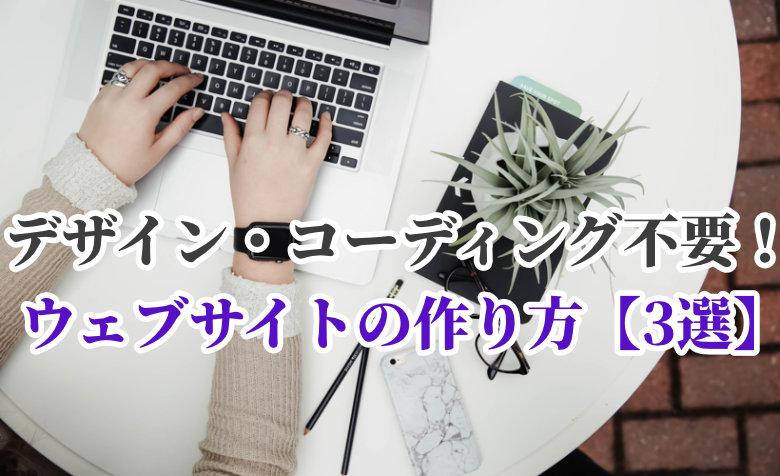 ウェブサイトの作り方3選【ノーコード】デザイン・コーディングは不要!