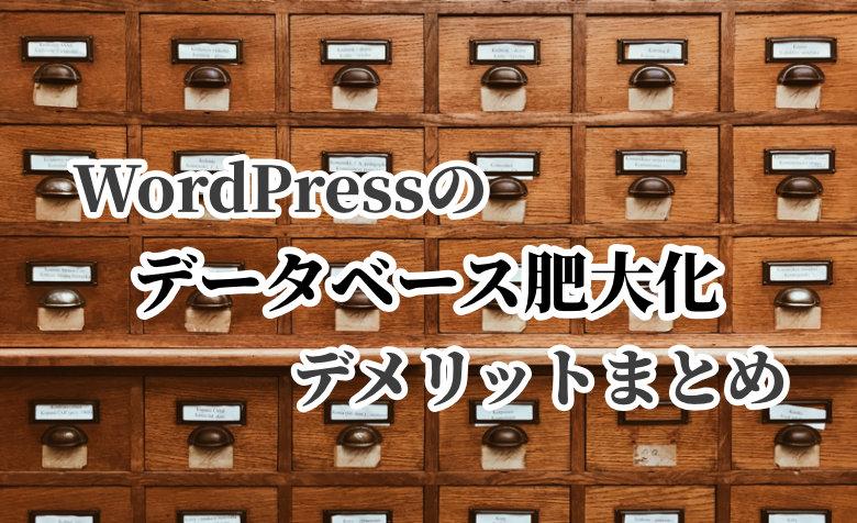 WordPressのデータベースが肥大化するとどうなるか?デメリットまとめ