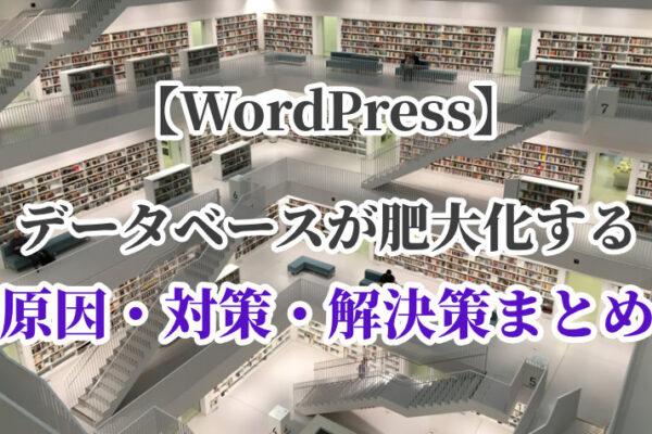 WordPressのデータベースが肥大化する原因・対策・解決策まとめ