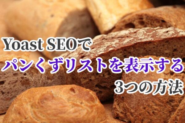 Yoast SEOでパンくずリストを表示する3つの方法【SEO対策】