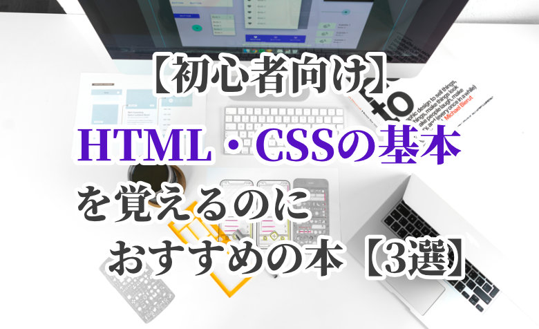 【初心者向け】HTML・CSSの基本を覚えるのにおすすめの入門書はどれ?