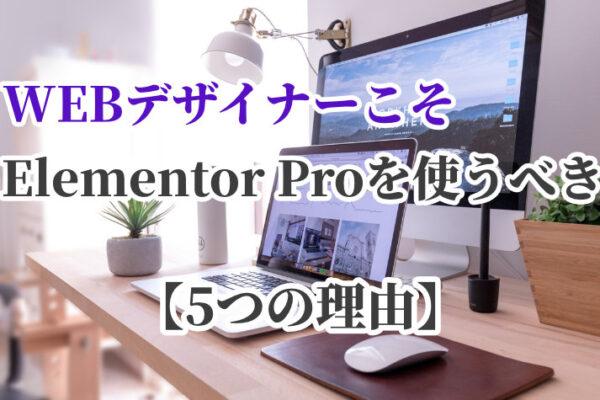 WEBデザイナーこそElementor Proを使うべき5つの理由【ノーコード】