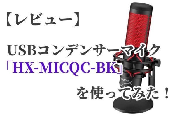 【レビュー】USBコンデンサーマイク「HX-MICQC-BK」を使ってみた感想
