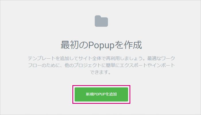「新規Popupを追加」