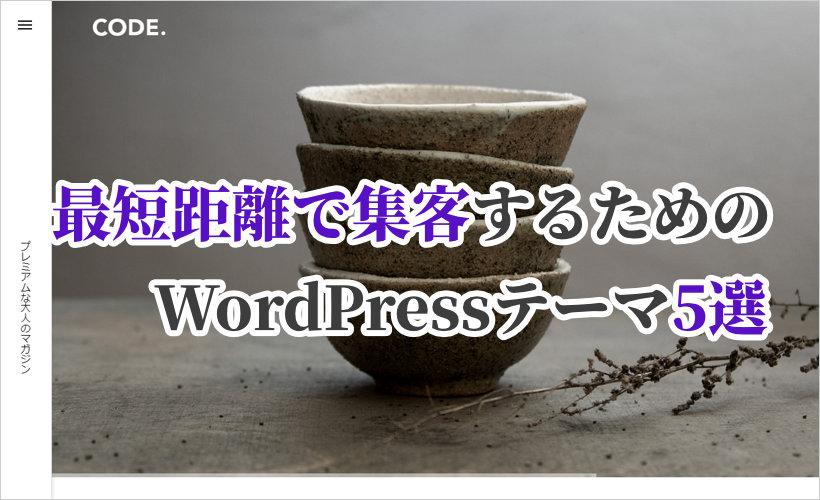 最短距離で集客するためのウェブサイト向けWordPressテーマ5選